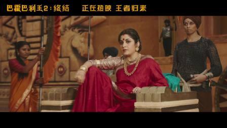 《巴霍巴利王2:终结》幕后制作特辑 顶尖团队巨制印度最卖座影片