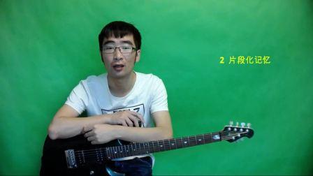 记忆吉他音阶 关于记忆