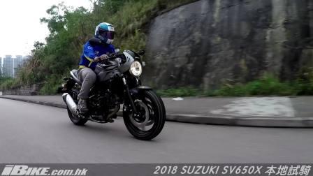 2018 铃木 SV650X 香港试骑
