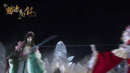 【鬼途新星】【11鬼途奇行录22】【李剑诗、别小楼】星月围(中)