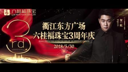 衢江东方六桂福珠宝3周年庆典----特邀明星助阵