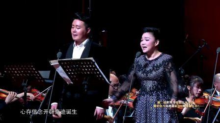 男女二重唱《永恒的爱人》第二届世界马克思主义大会暨纪念马克思诞辰200周年音乐会