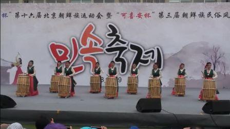 2018北京朝鲜族运动会文艺汇演、阿里郎艺术团舞蹈《鼓鼓声声》