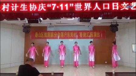 """泰山区戏剧家协会东关村庆""""七一""""文艺汇演(2018年6月23日)_标清"""