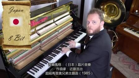 老外用钢琴演奏世界各国不同的音乐名曲片段(有中文字幕解释)