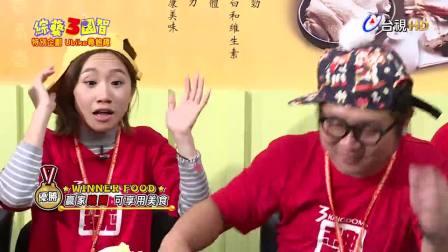 综艺3国智 20170225:特别企划 Ubike寻饱趣