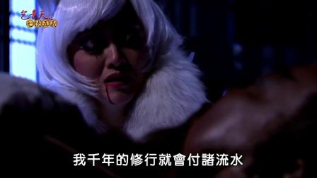 包青天之七侠五义狐妖报恩片段
