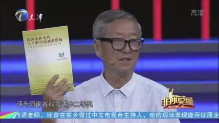 齐璞教授参与天津卫视《非你莫属》节目