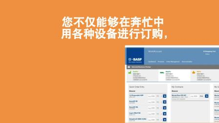 全新 BASF World Account (2/3)