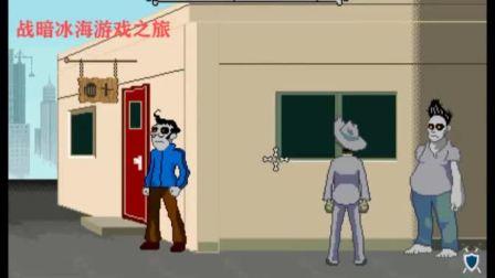 战暗冰海#僵尸社会亡灵侦探组合向解谜游戏和艾维克的枪战对决