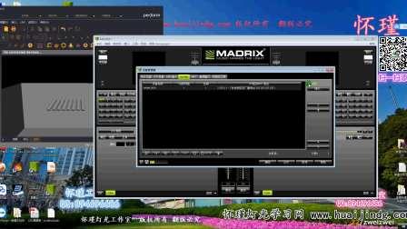 MADRIX 使用ARTNET连接wysiwyg方法