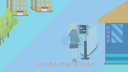 光速达智能门禁宣传动画