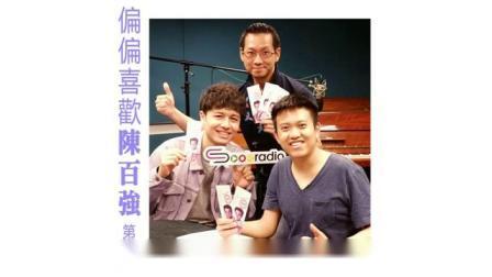 Soooradio『偏偏喜歡陳百強』第二集(Dickson Lam)
