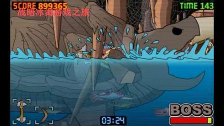战暗冰海#史前鲨鱼原始部落版双石斧和回旋镖鲨鱼大战大海龟