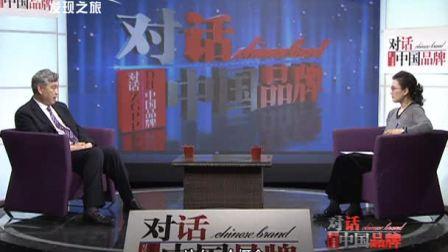 润新公司董事长杨润德做客央视《对话中国品牌》