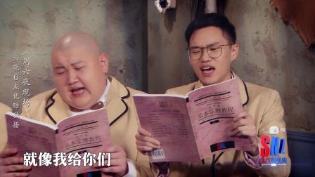 【精编】《周六夜现场》一本正经念歌词笑skr人 吴亦凡说唱竟吓走外星人超高能