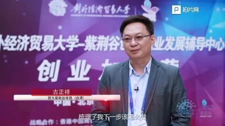 贸大紫荆谷-创业加速营活动宣传片-拍片网