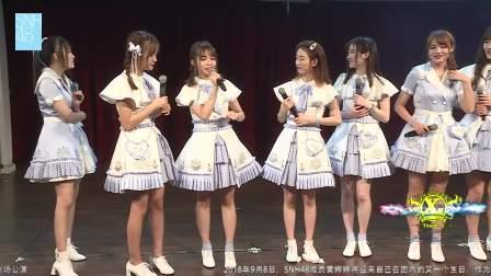 命运的X号 SNH48公演(晚间版) 180915