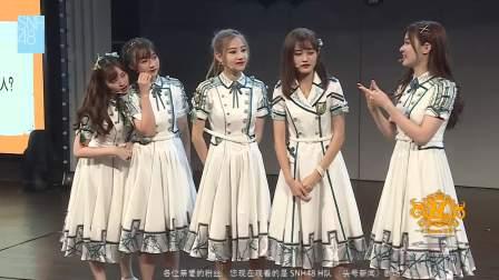 SNH48公演 180916