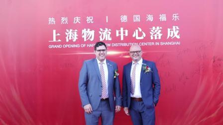 海福乐上海物流园开业仪式暨新品发布会