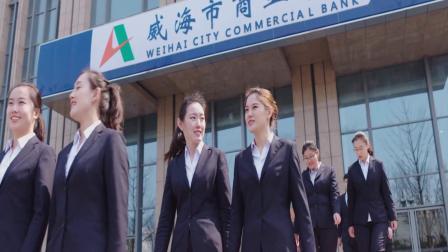 威海市商业银行微视频《信仰》(领衔版)~