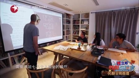 带着陈家人的心愿清单,设计师和团队开始讨论方案 梦想改造家 181019