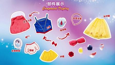 迪士尼DIY公主礼盒(白雪款)