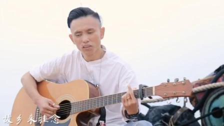故乡情MV(吉他弹唱黄世乐原创歌曲)
