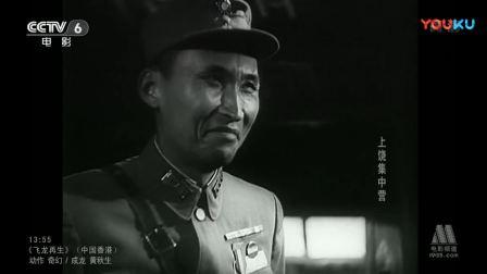 100年光影一经典老电影【上饶集中营】