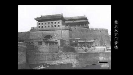 中国钱币收藏(18)历史文化古城——首都北京