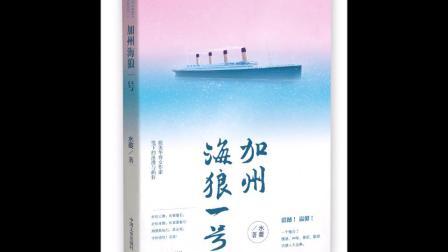 ▲有声小说《加州海狼一号》【2】水菱主播(98)