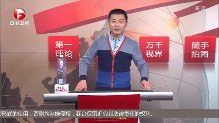 """""""小罐茶""""广告引争议,个税APP更新 每日新闻报 20190121"""