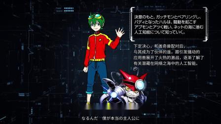 数码宝贝宇宙应用怪兽PV3