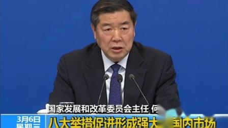 2019全国:中国梦·加速度 发改委主任何立峰:正在草拟旧汽车、旧家电的回收政策