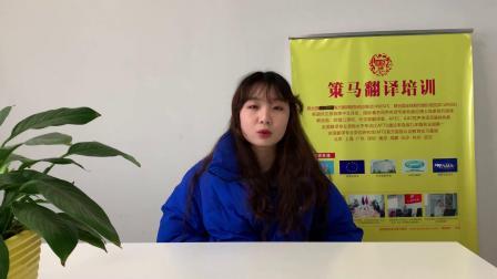策马翻译(长沙)2019年寒假口译集训班感言