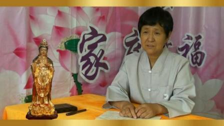 4-5【环城绕佛.护国息灾.讲座 2】 刘玉珍老师主讲