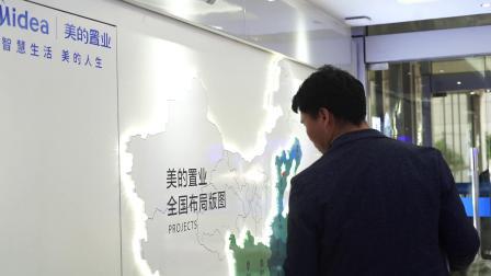 初心 - 美的置业华北区域公司基石计划领导力培训微电影