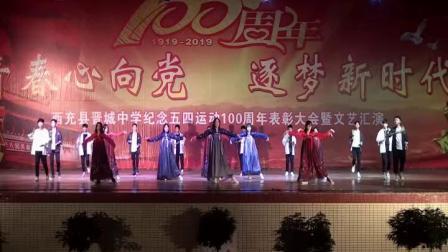 西充县晋城中学纪念五四运动100周年表彰大会暨文艺汇演(480p)