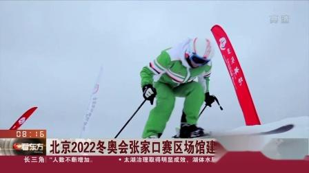 看东方 2019 2022冬奥会张家口赛区场馆建设有序进行