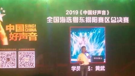 中国好声音全国海选广东揭阳普宁赛区总决赛黄武演唱我是流浪记