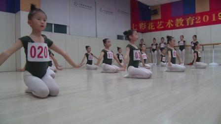 {七彩花舞蹈考级}2019年汉城路00361
