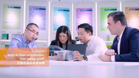 巴斯夫-广汽概念车:设计集萃