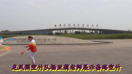 西安空竹朋友相聚浐灞国家湿地公园空竹花绳情(下篇)20190611