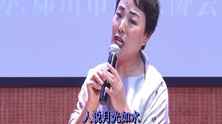 10-河南省声歌协会《演唱会》孙建梅歌曲一首 2019.6.14.