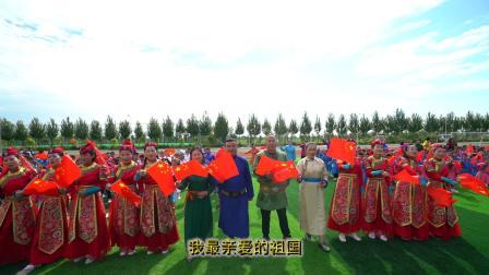 扎鲁特旗教育园区幼儿园唱响《我和我的祖国