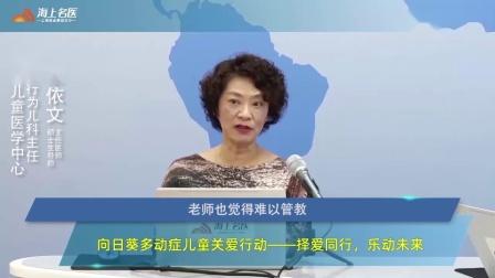 上海儿童医学中心章依文:儿童多动症孩子有哪些表现和功能损害?