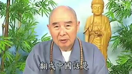 「什麼是佛」開示(粤语)淨空老法師主講 2001.1.10 新加坡淨宗學會