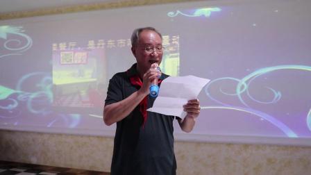 丹东市十经路小学七六届二班聚会庆典