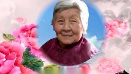 祝福妈妈90寿辰