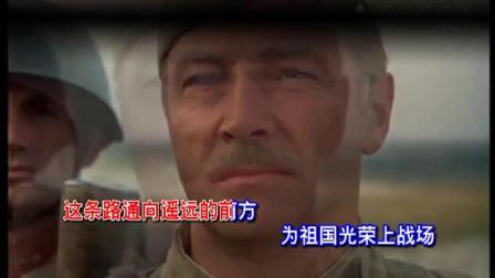 红军战士之歌(苏联歌剧《青年近卫军》选曲)(依然 中文翻唱)